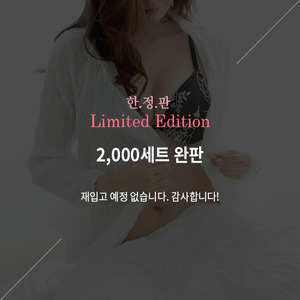 [Natural Volume / Lv1. Limited Edition] 로즈블랙