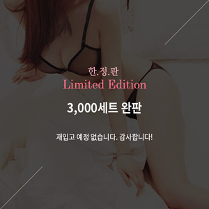 [Natural Volume / Lv1. Limited Edition] 펄블랙
